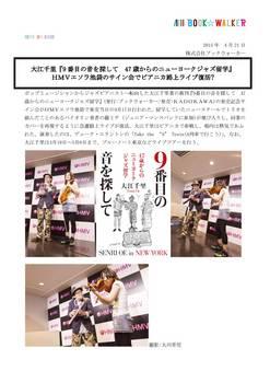 【リリース】20150417_大江千里_サイン会リリース -1.jpg